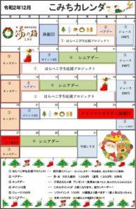 12月 こみちカレンダー!;