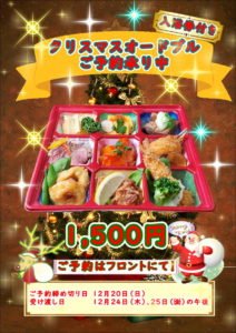 クリスマスオードブル予約販売!;