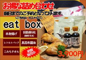 eat box 好評販売中!;