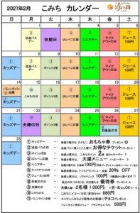 2月イベントカレンダー;