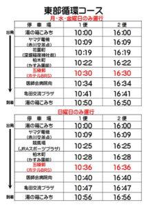 無料送迎バス東部循環コース一部変更;