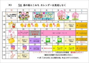 5月イベントカレンダー;