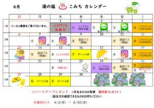 令和3年6月イベントカレンダー;