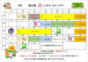 令和3年8月イベントカレンダー;