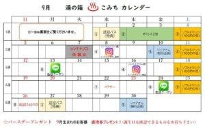令和3年9月イベントカレンダー;